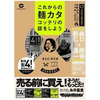マキシマム ザ ホルモン/ これからの麺カタコッテリの話をしよう 【音楽CD+書籍】