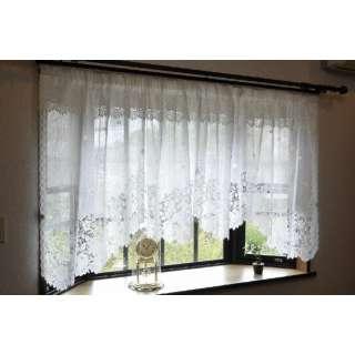 パイルレースデザインカーテン(幅300×丈85cm)