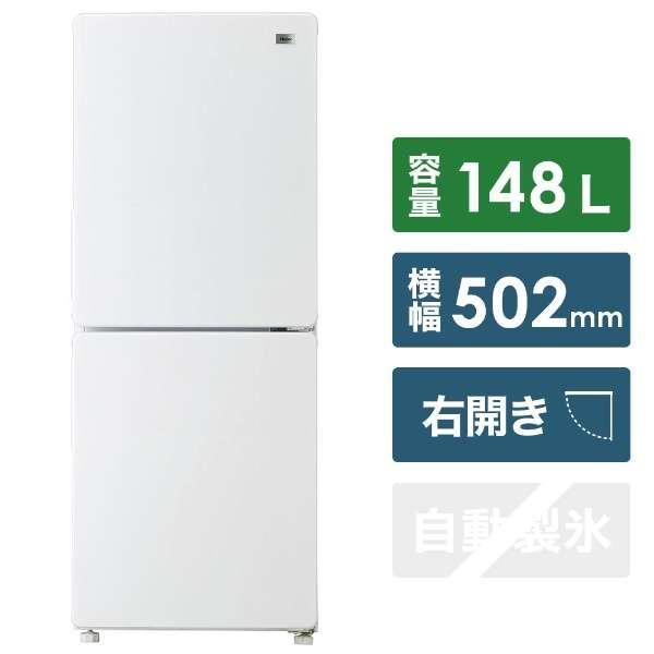 JR-NF148B-W 冷蔵庫 Global Series ホワイト [2ドア /右開きタイプ /148L] [冷凍室 54L]《基本設置料金セット》