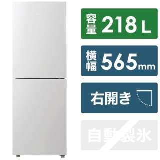 JR-NF218B-W 冷蔵庫 Global Series ホワイト [2ドア /右開きタイプ /218L] 《基本設置料金セット》