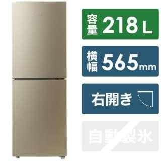 JR-NF218B-N 冷蔵庫 Haier Global Series ゴールド [2ドア /右開きタイプ /218L] 《基本設置料金セット》