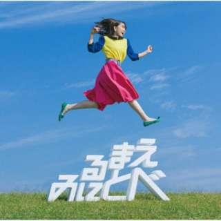 鈴木みのり/ 見る前に飛べ! 初回限定盤 【CD】
