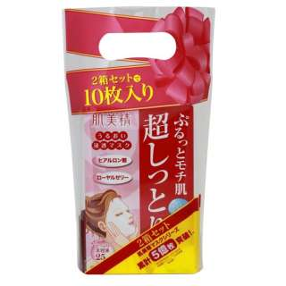肌美精マスク2個セット 超しっとり リーフレット付き(5枚入×2)