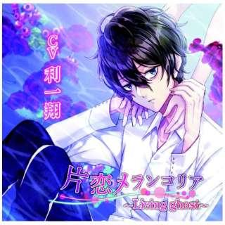 利一翔:片恋メランコリア-Living ghost- 【CD】