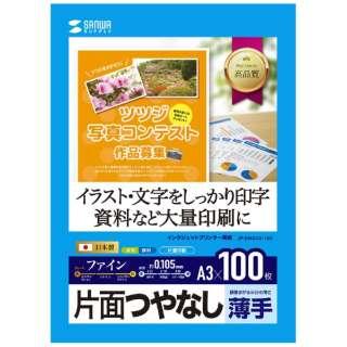 インクジェット用片面つやなしマット紙[A3サイズ /100枚] 白色度92% JP-EM6A3-100