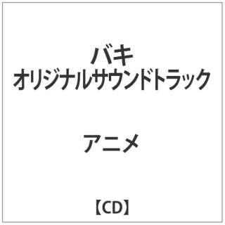 バキ オリジナルサウンドトラック 【CD】