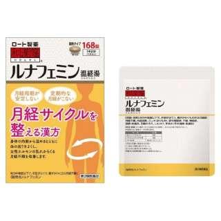 【第2類医薬品】和漢箋 ルナフェミン(168錠)