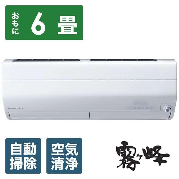 MSZ-ZW2219-W エアコン 2019年 霧ヶ峰 Zシリーズ ピュアホワイト [おもに6畳用 /100V]