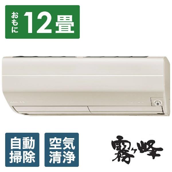 霧ヶ峰 MSZ-ZW3619S-T [ブラウン]