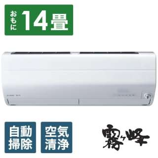 MSZ-ZW4019S-W エアコン 2019年 霧ヶ峰 Zシリーズ ピュアホワイト [おもに14畳用 /200V]