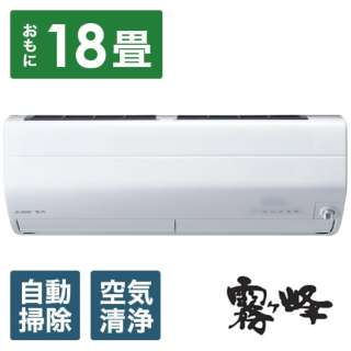 MSZ-ZW5619S-W エアコン 2019年 霧ヶ峰 Zシリーズ ピュアホワイト [おもに18畳用 /200V]