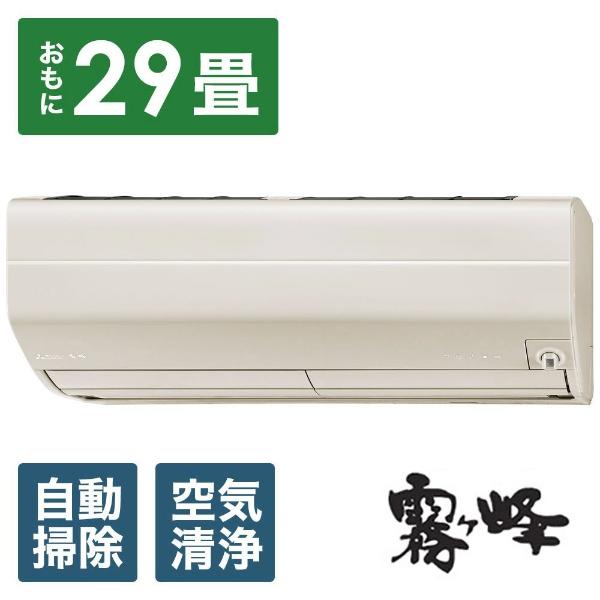 霧ヶ峰 MSZ-ZW9019S-T [ブラウン]
