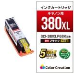 CC-C380XLPGBK 互換プリンターインク キヤノン用 ブラック