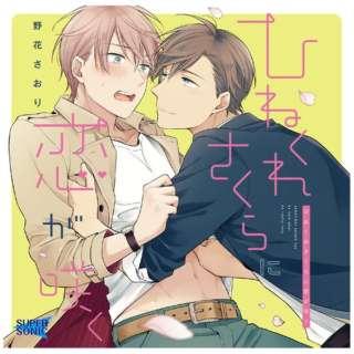 古川慎:ランズベリー・アーサー:ひねくれさくらに恋が咲く 【CD】