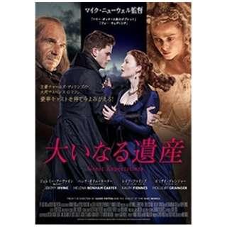 大いなる遺産 【DVD】