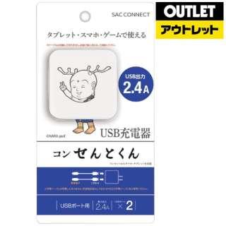 【アウトレット品】 USB-AC充電器[2ポート] コンせんとくん(ピース) SA-KON242UPE 【外装不良品】