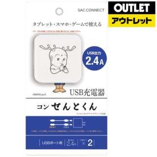 【アウトレット品】 USB-AC充電器[2ポート] コンせんとくん(合掌) SA-KON242UTH 【外装不良品】