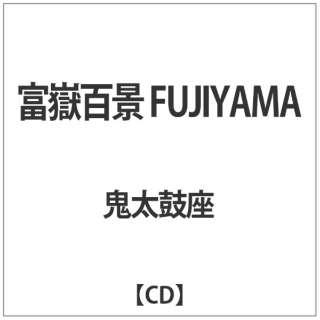 鬼太鼓座:富嶽百景 FUJIYAMA 【CD】