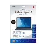 Surface Laptop 2用 液晶保護フィルム ブルーライトカット 光沢透明 TBF-BSFL18FLKBC