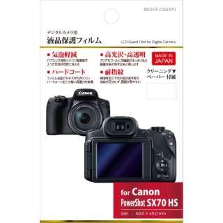 液晶保護フィルム(キヤノン Canon PowerShot SX70 HS 専用) BKDGF-CASX70