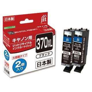 JIT-AC370BXL2P キヤノン Canon:BCI-370XLPGBK2P(2個パック・大容量)ブラック対応 ジット リサイクルインクカートリッジ JIT-AC370BXL2P ブラック