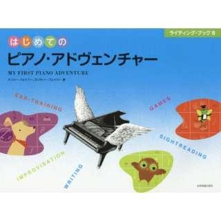 ピアノ・アドヴェンチャー ライティング B