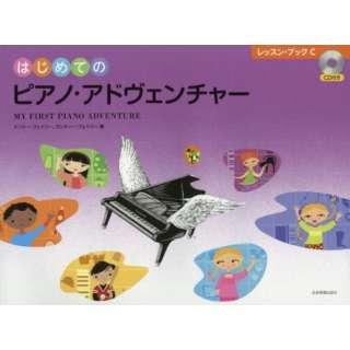 ピアノ・アドヴェンチャー レッスン・ C