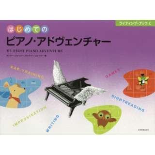 ピアノ・アドヴェンチャー ライティング C