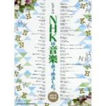 楽譜 '18 NHKの音楽あつめました。