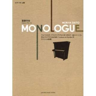 楽譜 斎藤守也 MONOLOGUE