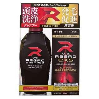 【第1類医薬品】リグロEX5 シャンプーセット  (60mL)〔育毛剤〕