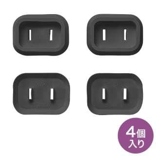 プラグ安全カバー(ブラック・4個入り) TAP-PSC1NBK ブラック