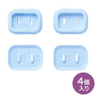 プラグ安全カバー(ブルー・4個入り) TAP-PSC1NBL ブルー