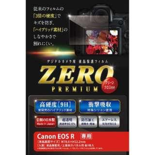 液晶保護フィルム ZEROプレミアム(キヤノン EOS R専用) E-7550