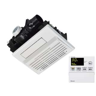 【要見積り】 浴室暖房乾燥機 1室換気対応 RBHC338K1
