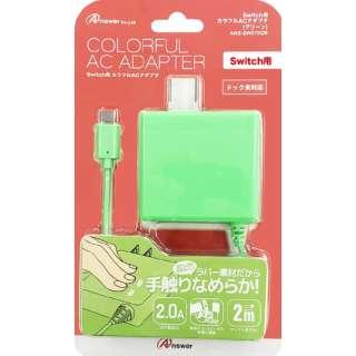 Switch用 カラフルACアダプタ グリーン ANS-SW070GR 【Switch】
