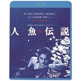 人魚伝説<HDニューマスター版><ATG廉価版> 【ブルーレイ】
