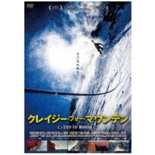 クレイジー・フォー・マウンテン 【DVD】
