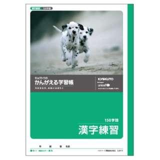 かんがえる学習帳漢字練習150字