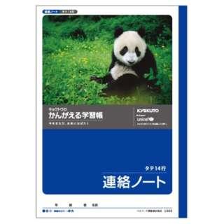 かんがえる学習帳連絡ノートタテ14行