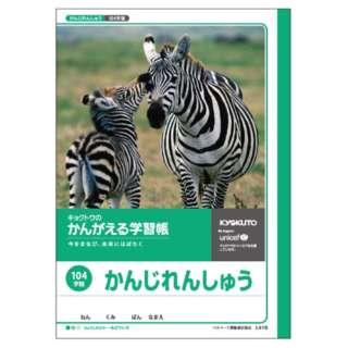 かんがえる学習帳漢字練習104字