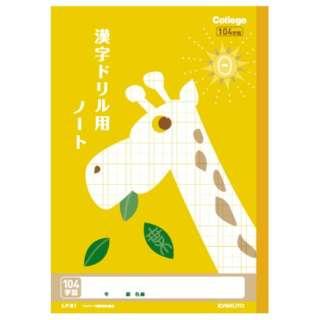 カレッジアニマル漢字104字