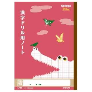 カレッジアニマル漢字150字