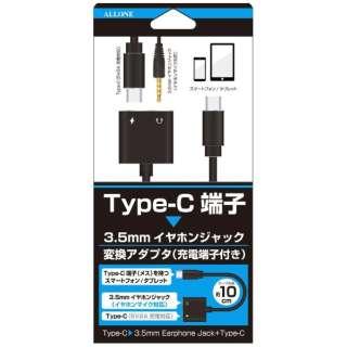 Type-C イヤホン変換アダプタ(充電端子付き)BK