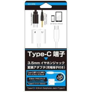 Type-C イヤホン変換アダプタ(充電端子付き)WH