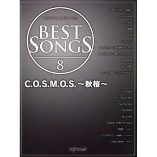 楽譜 BEST SONGS 8