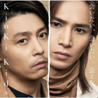 KinKi Kids/ 「会いたい、会いたい、会えない。」 初回盤A 【CD】