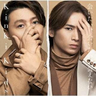 KinKi Kids/ 「会いたい、会いたい、会えない。」 初回盤B 【CD】