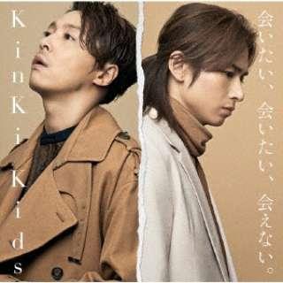 KinKi Kids/ 「会いたい、会いたい、会えない。」 通常盤 【CD】