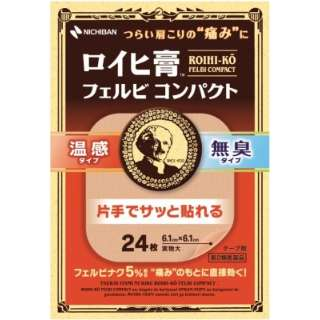 【第2類医薬品】ロイヒ膏フェルビコンパクト(24枚)